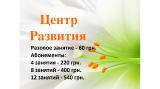 """Приглашаем посетить """"Центр развития на Левобережной"""