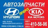 Подшипник передней ступицы Kia Cerato (HSC)