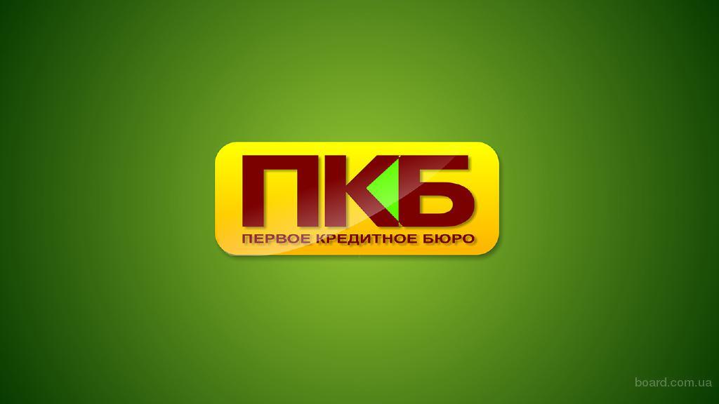 Кредит под залог недвижимости. Работаем по всей Украине. Частный инвестор!!!