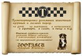 Зоотакси Старый Мастер: транспортировка домашних животных по Киеву