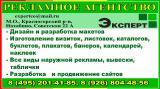 Рекламное агентство «Эксперт»
