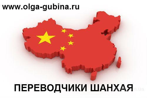 Услуги переводчика в Шанхае. Русско-китайский перевод
