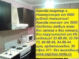 сдаю 2-х комнатную кваpтирy в центре новокyзнeцка