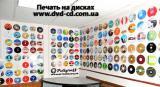 Цветная печать на CD DVD дисках, тиражирование, полиграфия, Украина.