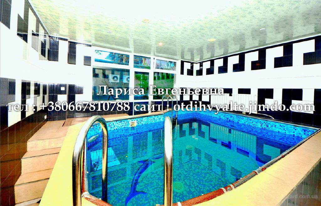 Новый, 2015 год в Ялте, недорого ! Гостевой дом в центре, с бассейном, сауной, мангалом, до 3 человек в номере
