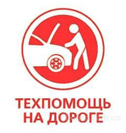 Техпомощь на дороге Киев Авто ремонт на выезде