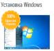 Установим, переустановим Windows