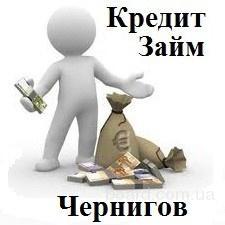 Кредит Заем Позика Кредитование Чернигов