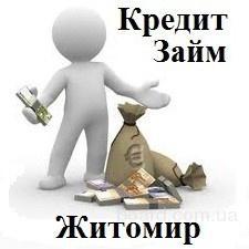 Кредит Заем Позика Кредитование Житомир