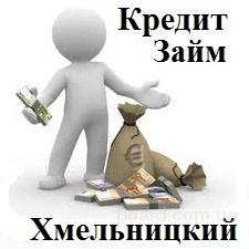 Кредит Заем Позика Кредитование Хмельниц
