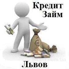 Кредит Заем Позика Кредитование Львов vz