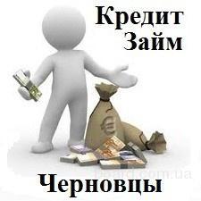 Кредит Заем Позика Кредитование Черновцы