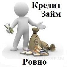 Кредит Заем Позика Кредитование Ровно vz