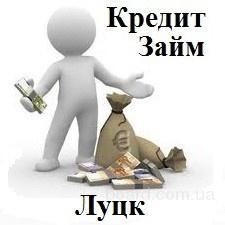 Кредит Заем Позика Кредитование Луцк 066