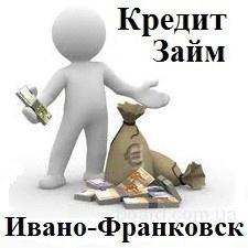 Кредит Заем Позика Кредитование Ивано-Фр