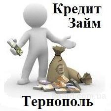 Кредит Заем Позика Кредитование Тернопол