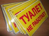 Таблички с рекламой на столбы, двери