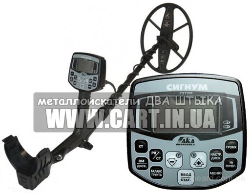 Металлоискатель АКА Сигнум МФТ 7272М/AKA Signum 7272m Магазин Два Штыка, Киев