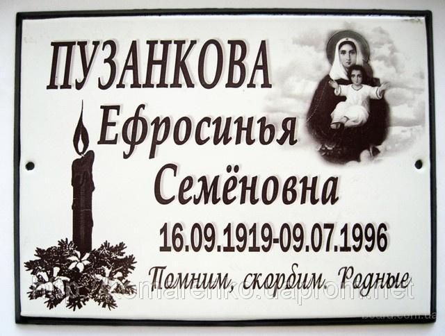 фотоовалы и таблички на памятники