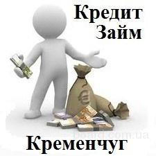 Кредит Заем Кредитование Кременчуг 0668