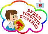 Логопед для детей и взрослых: