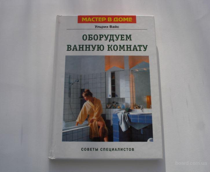 "Три книги из серии ""Мастер в доме"""