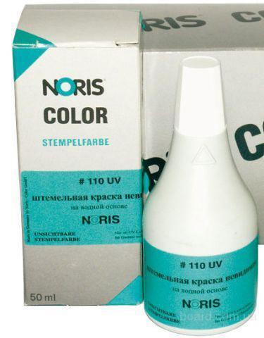 Ультрафиолетовая штемпельная краска