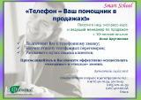 Начало Экспресс-курса «Телефон – Ваш помощник в продажах!»