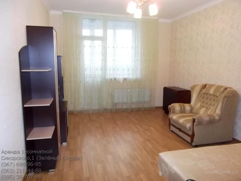 Аренда 1-комнатной на Сикорского,1 (Зелёный Остров)