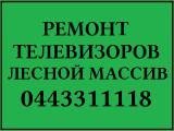 Ремонт телевизоров Лесной массив