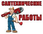 Услуги профессионального сантехника, сварщика