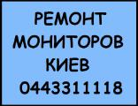 Ремонт мониторов Киев
