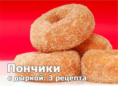 Рецепт вкусных пончиков с дыркой