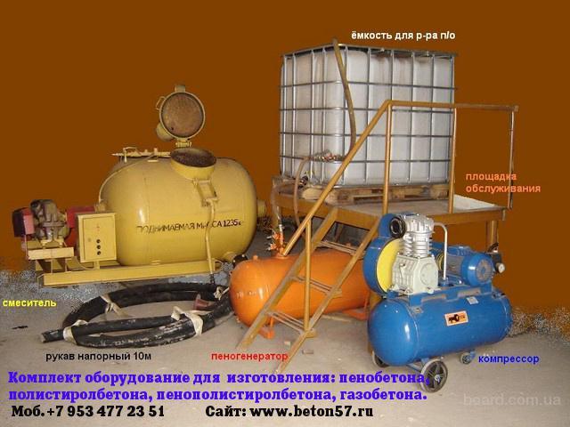 Комплект оборудования для пенобетона