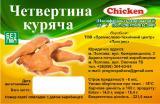 Продам куриную разделку сухой заморозки.