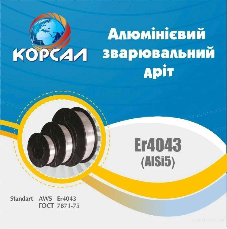 Алюмінієвий зварювальний дріт ER4043 (AlSi5)