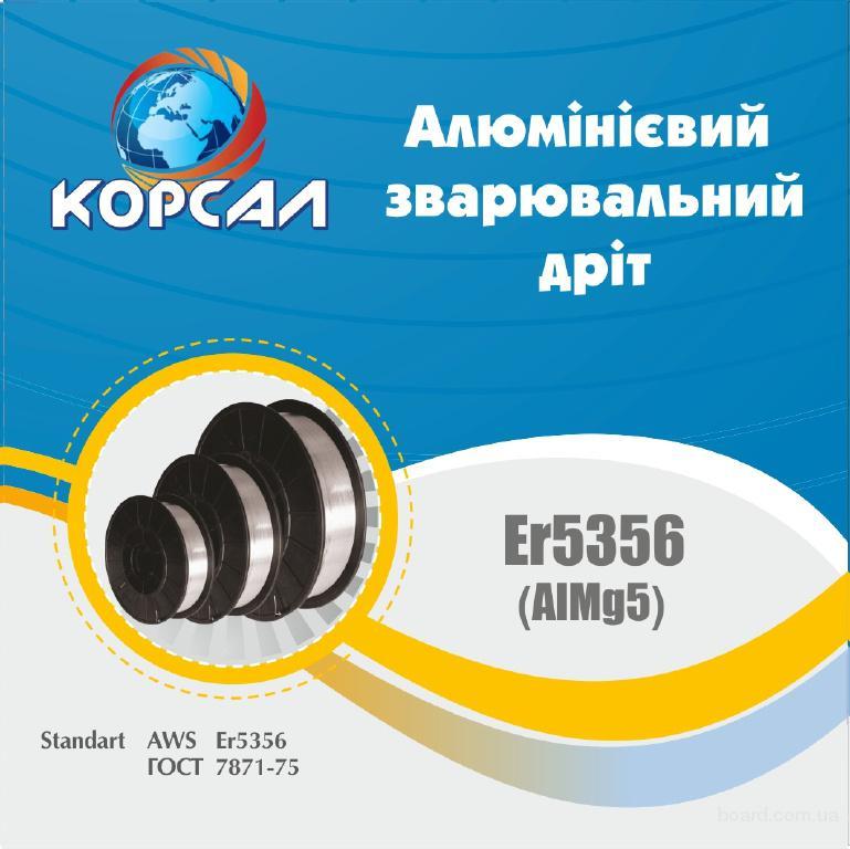 Алюмінієвий зварювальний дріт ER5356 (AlMg5)