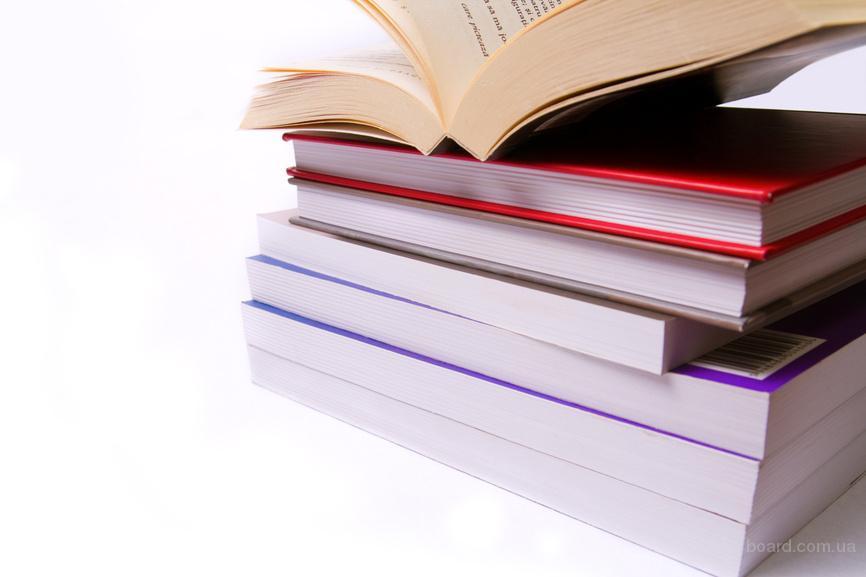 Печать книг от 1 экз. до 1000 штук в Киеве