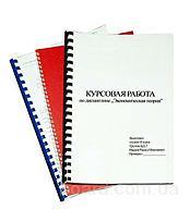 Распечатаем авторефераты, рефераты, брошюры