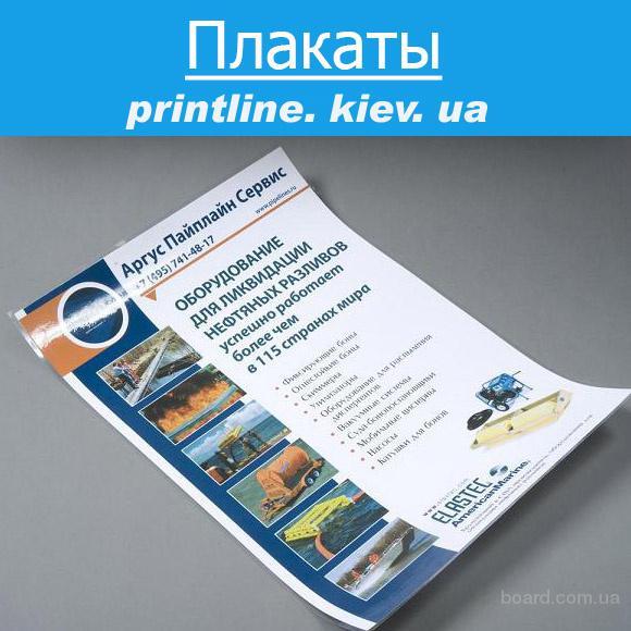 Печать плакатов большого формата от 1 шт и до тысечных