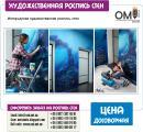 Роспись стен в Киеве, художественная роспись на стенах
