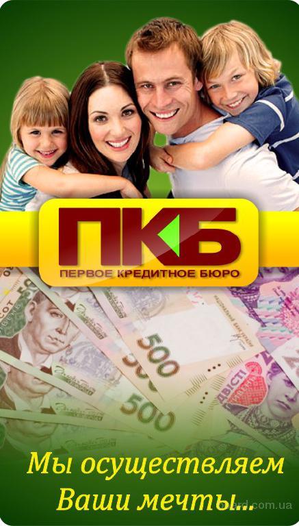 Кредит наличными на любые цели без залога и поручителей до 100 000 грн.!