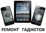 Замена тачскрина, защитного стекла, дисплея на смартфонах и планшетах!