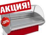 """Холодильные витрины: Нова, Таир, Илеть. """"МХМ"""" Акция -20% Рассрочка!"""