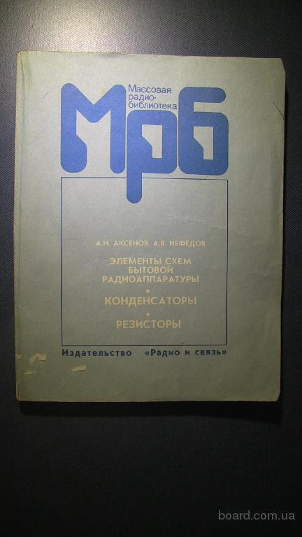 Конденсаторы. Резисторы. Справочник.