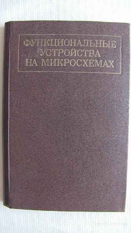 Функциональные устройства на микросхемах.  Найдеров В.З. и др.