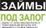 Кредитование под залог недвижимости, авто и золота. Киев