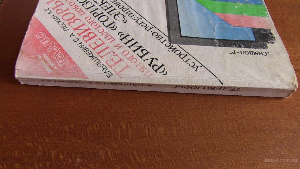 """Телевизоры пятого и шестого поколения """"Рубин"""", """"Горизонт"""", """"Электрон"""". Устройство, регулировка, ремонт"""