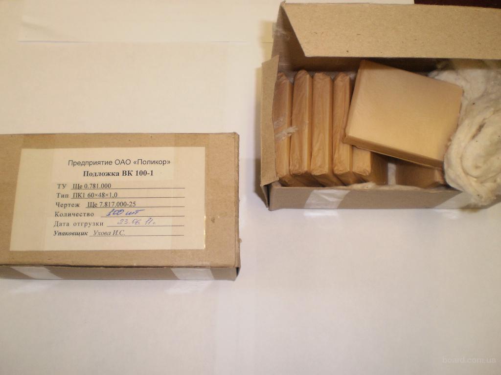 Куплю подложка СТ50 (СТ-50) ВК94 (ВК-94) ВК100  (ВК-100)