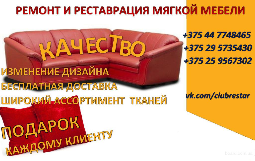 чистка на дому стульев Сергиев Пасад